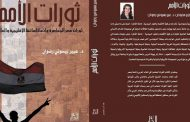 New book: Revolutions of Nations & Egypt's contemporary uprisings