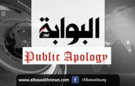 An Apology Letter to the Egyptian Parliament – Al-Bawaba News