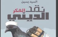 "Sayed Yassin analyzes terrorist behavior in his book ""Criticism of Religious Thinking"""