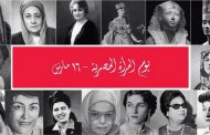 Marginalization striks Egyptian women despite government's efforts: says former diplomat