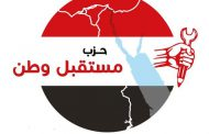 Nation's Future Party deplores al-Wahat terrorist attack