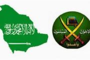 How the Muslim Brotherhood betrayed Saudi Arabia?