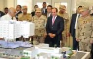 Sisi opens main phase of renovating Maadi Armed Forces Medical Complex