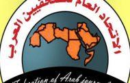 FAJ condemns Israeli attack on Syrian territories