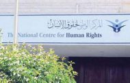 NCHR urges citizens to participate in presidential polls