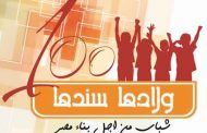 """Weladha-sanadha"" launches a campaign to encourage youth participating in the voting for the presidential elections"