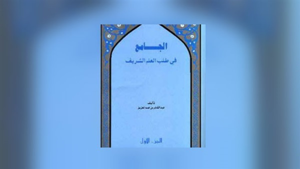 A Compiled Book in the Quest of Religious Knowledge