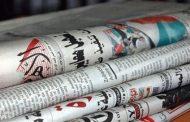 Egypt newspaper headlines
