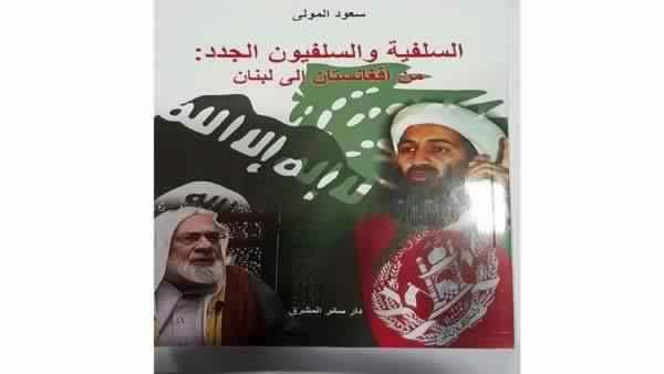 Lebanese Salafism: Towards a better sociological understanding