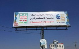 Wilayah Day: Houthis dye Yemen's streets with Iranian facets