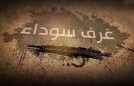 Documentary perplexes Tunisia's Muslim Brotherhood