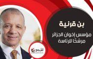 Algerian Muslim Brotherhood founder Abdelkader Bengrina announces candidacy
