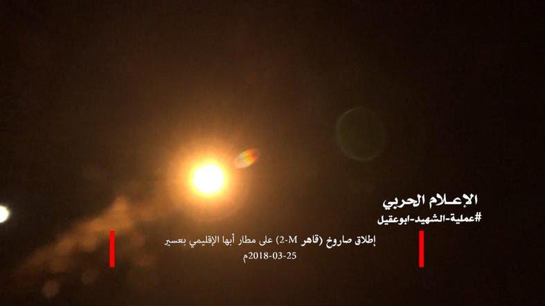 Saudi Arabia intercepts Houthi ballistic missiles targeting cities, civilians