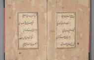 Bibliotheca Alexandrina offers courses on Sufi manuscript editing