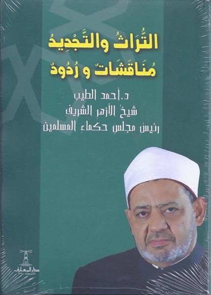 Al-Azhar's Grand Imam: Islamic revivalism is panacea for all social ills