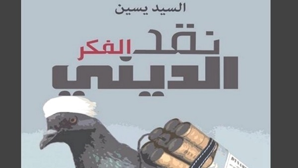 "Sayed Yassin analyzes terrorist behavior in his book ""Criticism of Religious Thinking"""
