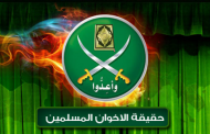 Muslim Brotherhood:  Agent of Terror in the Middle East (6)