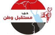 Nation's Future Party deplores al-Wahat terrorist attack