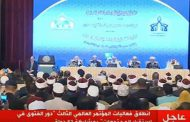 FULL COVERAGE of Egypt's Dar al-Ifta International Conference: 'The fatwa's role in promoting development, stability and societal peace'