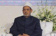 Al-Azhar ready for cooperation wth Islamic wolrd: says Grand Imam
