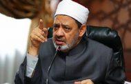 Al-Azhar Grand Imam warns from the Muslims anger