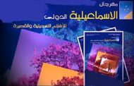 Ismailia film festival receives 3,000 films from 62 countries