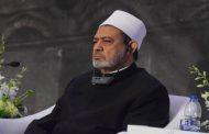 Al Azhar condemns Pakistan's terror blast