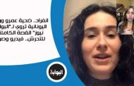 Exclusive: Amr Warda's Greek victim tells Al-Bawaba News full story of harassment